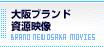 大阪ブランド資源映像