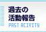 過去の活動報告